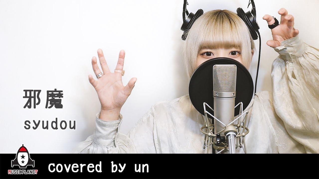 『邪魔 / syudou』covered by un