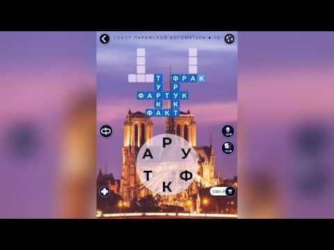 WOW (WORDS OF WONDERS) Франция / Собор парижской богоматери (Нотр-Дам-Де-Пари) NEW