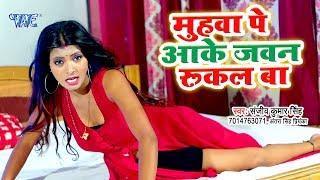 मुहवा पे आके जवन रुकल बा - भोजपुरी का सबसे हिट गाना 2019 - Sanjeev Kumar Singh,Antra Singh Priyanka