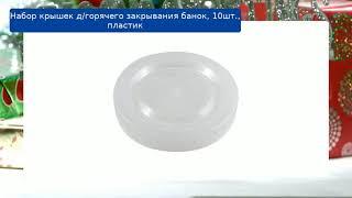 Набор крышек д/горячего закрывания банок, 10шт., пластик обзор