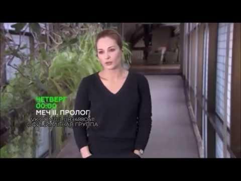 Меч 2. Пролог - Анонс на НТВ