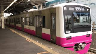 【N800形唯一のフルカラーLED行き先表示】新京成電鉄N800形N858F 千葉中央行き 常盤平駅発車