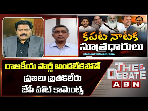 Jay Prakash Narayana Comment On Public - Political Parties Relationship   The Debate With VK   ABN teluguvoice