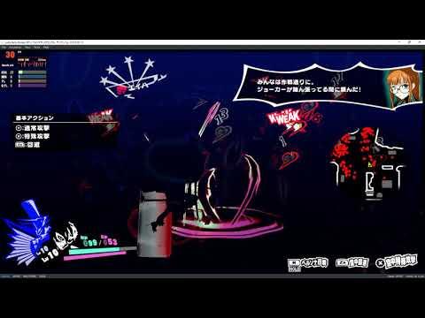 Yuzu EA 591 | Persona 5 Scramble: The Phantom Strikers [SWITCH EMULATION]