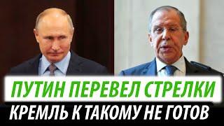Путин перевел стрелки. Кремль к такому не готов