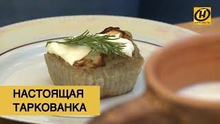 Мачанка по-белорусски. Таркованка. Блюдо из картофеля. Дёшево и очень вкусно!