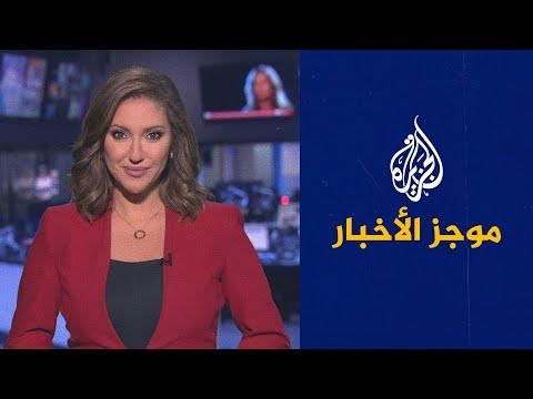 موجز الأخبار - العاشرة مساء 20/06/2021  - نشر قبل 8 ساعة