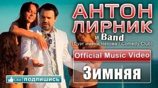 Антон Лирник (Дуэт имени Чехова / Comedy Club) - Зимняя