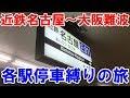 【鉄道旅】近鉄名古屋~大阪難波各駅停車縛りの旅①