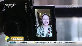 [中国财经报道]主播带货催生爆款 传统美妆销售求新求变| CCTV财经