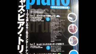 初めてのジャズ・ピアノ・トリオ テキスト模範演奏.