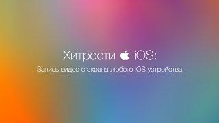 iOS: Запись видео с экрана iPhone, iPad и iPod touch через QuickTime Player(В новой OS X Yosemite (10.10.x) появилась возможность записывать видео (и транслировать его в реальном времени на..., 2015-02-21T21:11:50.000Z)