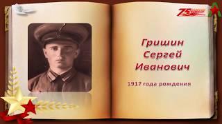 Гришин Сергей Иванович