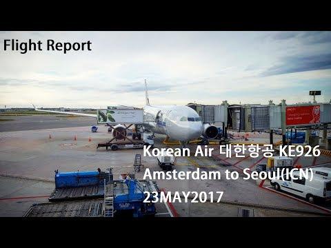 [Korean Air 대한항공] Amsterdam to Seoul/Incheon | A330-200 | KE926 | Flight Report
