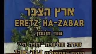 Eretz Ha'Tzabar - Dance | ארץ הצבר - ריקוד
