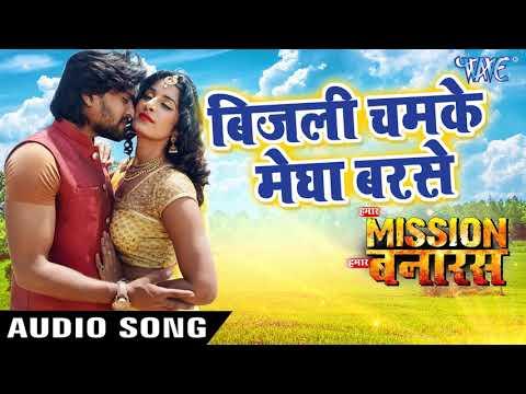 NEW SUPERHIT MOVIE SONGS 2018 - Bijli Chamke Megha - Hamar Mission Hamar Banaras - Bhojpuri Songs