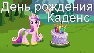 День рождения принцессы Каденс