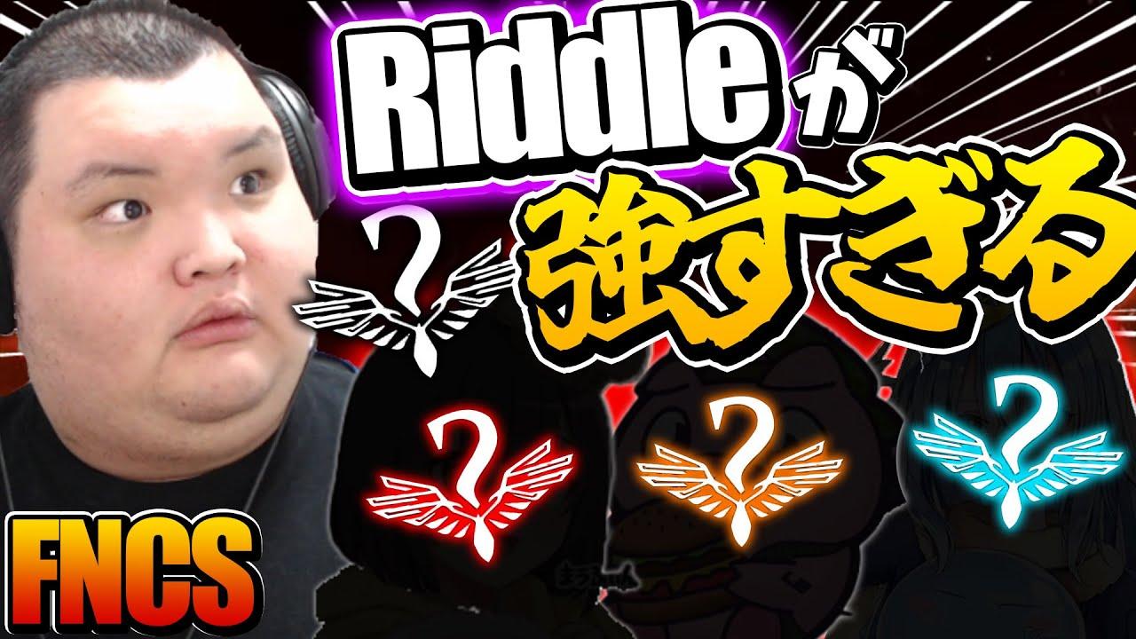 【最強誕生】Riddleだけのチームが完成!!FNCSでも暴れるのか!?新チーム紹介#2