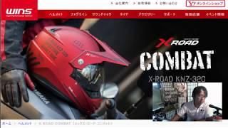 【文句しか言えない】ガンダムっぽいヘルメットのX-ROAD COMBAT