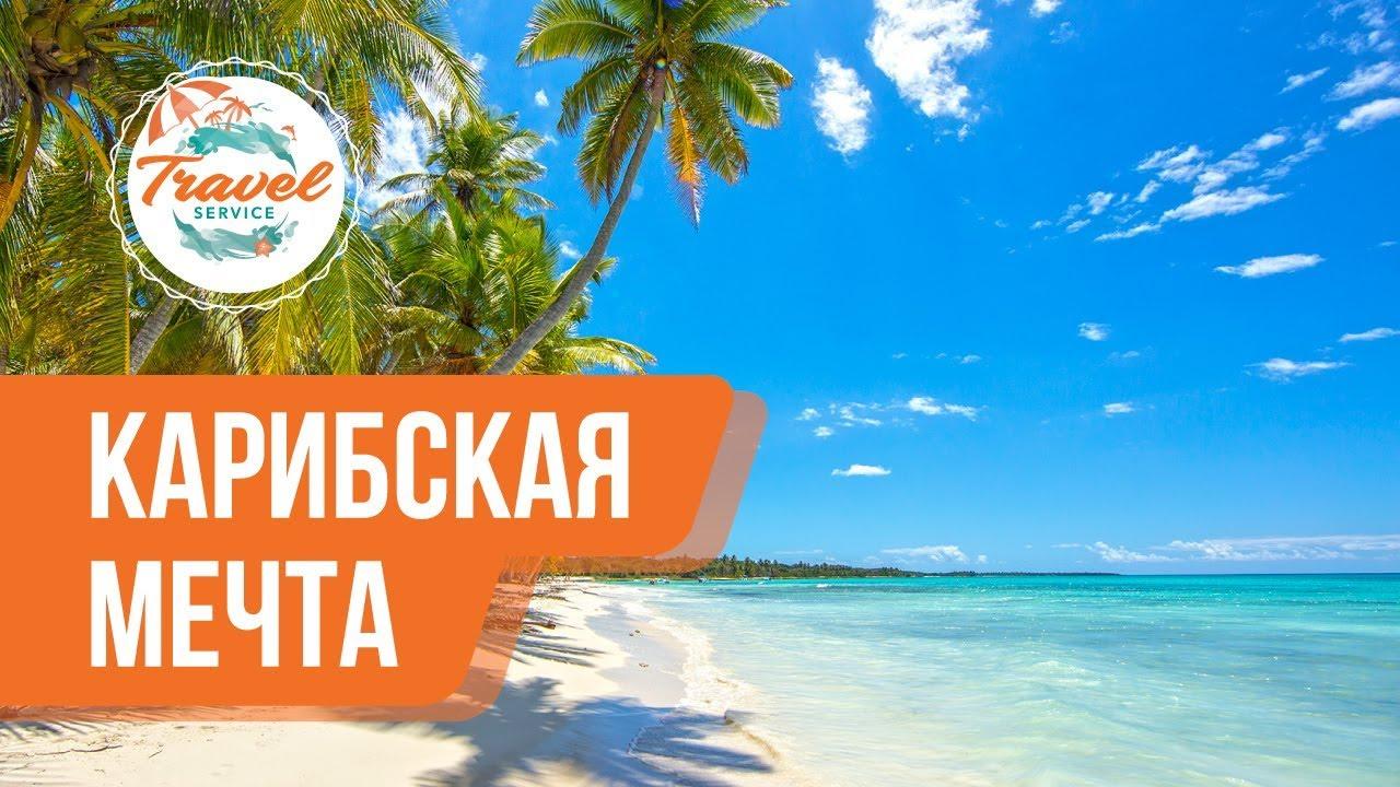 🌴Экскурсии в Домнииникане 🌴[Travel Service] Карибская Мечта