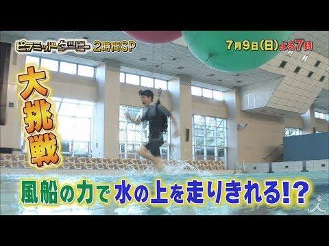 吉岡里帆 ピラミッド・ダービー CM スチル画像。CMを再生できます。