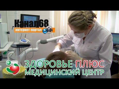"""Стоматология - Центр """"Здоровье плюс"""""""