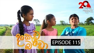 Dankuda Banda Sirasa TV 02nd August 2018 Ep 115 [HD] Thumbnail
