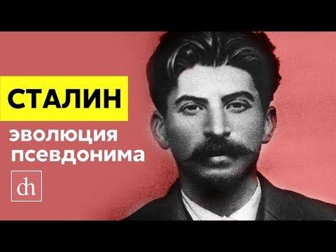 Как называли сталина