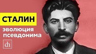 Сталин: эволюция псевдонима
