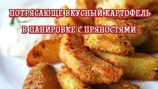 Потрясающе вкусный картофель в панировке с пряностями — Вкусные рецепты
