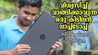 Best Hp Laptop under Rs 26000 (2019), Gaming, Student, Office use