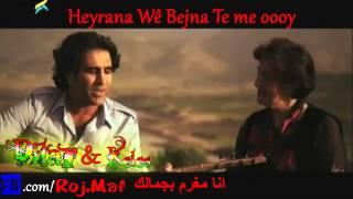Diyar u Zozan Hevalamin Lyrics اغنية كردية مترجمة