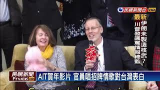 AIT推賀年影片 high唱《愛江山更愛美人》-民視新聞