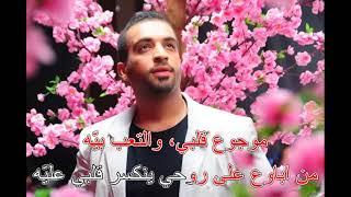 موجوع قلبي سيف عامر كاريوكي karaoke