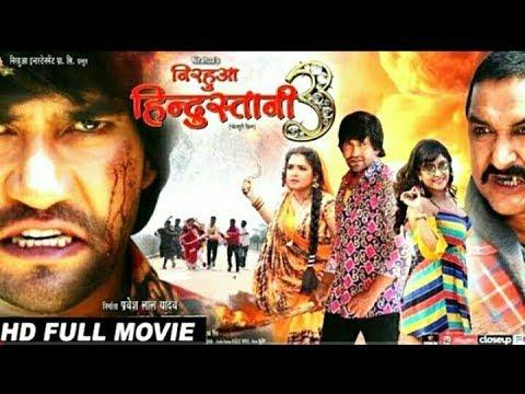 Nirahua Hindustani 3 (2019) New Releases Bhojpuri Movie Viral 2019 | Dinesh Lal Yadav