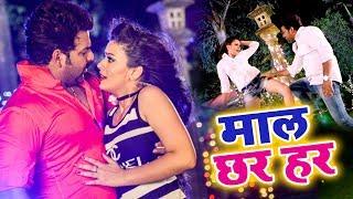 आगया पवन सिंह और लूलिया का एक और नया धमाकेदार वीडियो सांग - माल छर हर Bhojpuri