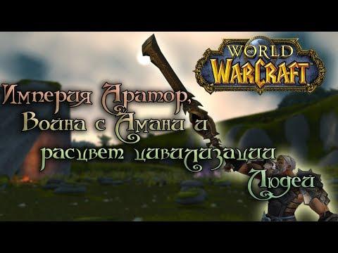 World of Warcraft - Возникновение первого государства людей,война с троллями Амани и расцвет Аратора