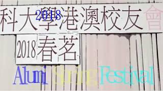 Publication Date: 2018-03-18 | Video Title: 2018年3月18日首都醫科大學旅港校友會春茗.Capita