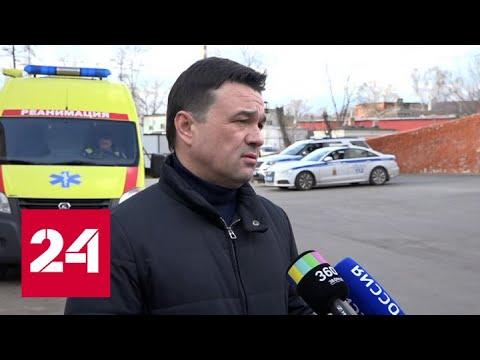 Губернатор Подмосковья рассказал