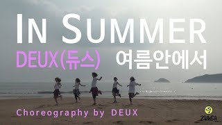 In Summer(여름안에서) - DEUX / Popular K-pop Dance Group in 1990s / Cover by Wook's Zumba® Story