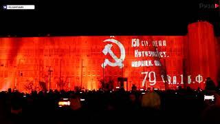 День города Руза 2019: Световое шоу на фасаде здания администрации