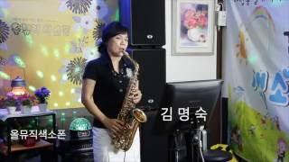 그리움만쌓이네  색소폰연주 / 김명숙(150814)