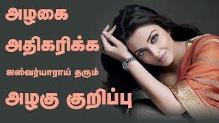 அழகை அதிகரிக்க உலக அழகி தரும் அழகு குறிப்பு - Beauty Tips in Tamil