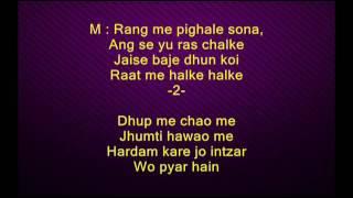 Shokhiyo me ghola jaye - Prem Pujari - Full Karaoke