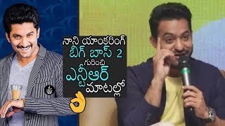 Jr NTR about Nani Anchoring and Bigg Boss 2 | Celekt Brand Launch | Daily Culture