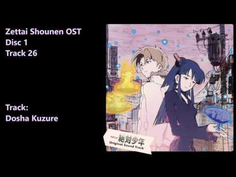 26 - Dosha Kuzure - Zettai Shounen OST