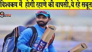 विश्वकप में होगी रहाणे की वापसी, ये रहे सबूत | Ajinkya Rahane To Join The World Cup Squad