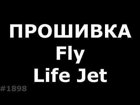 Полная прошивка Fly Life Jet