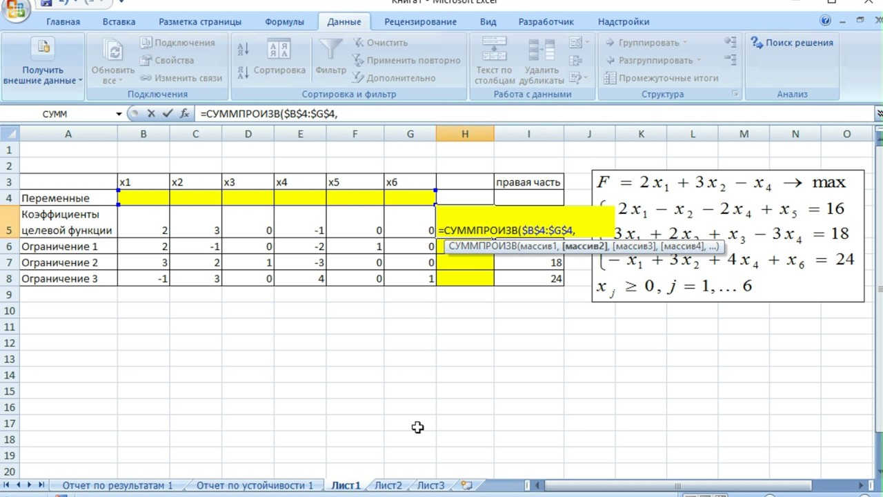 Решение задачи методом линейного программирования в excel решение старинных задач с дробями 5 класс