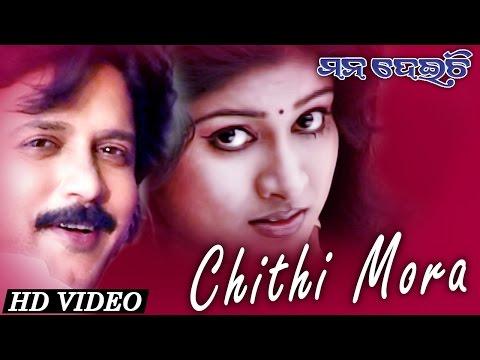 CHITHI MORA | Romantic Song | Udit Narayan | SARTHAK MUSIC
